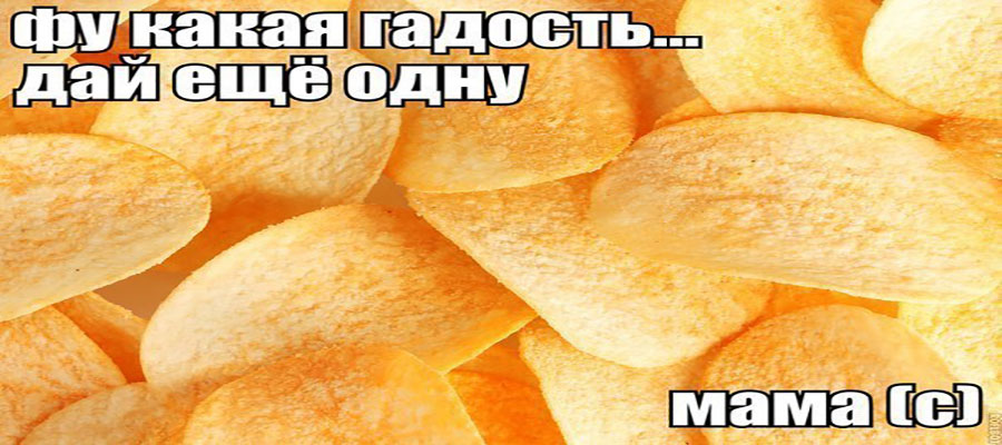 Вредная еда silady.ru